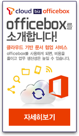오피스박스소개